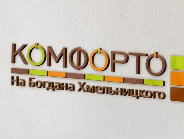 КОМФОРТО Жилой комплекс
