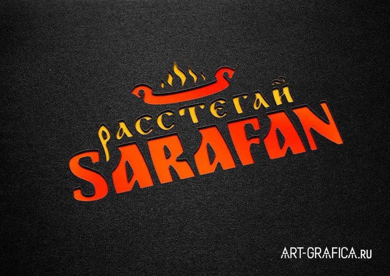 разработка логотипа для ресторана Растегай Сарафан