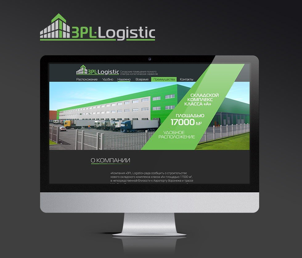 Лендинг 3PL-logistic
