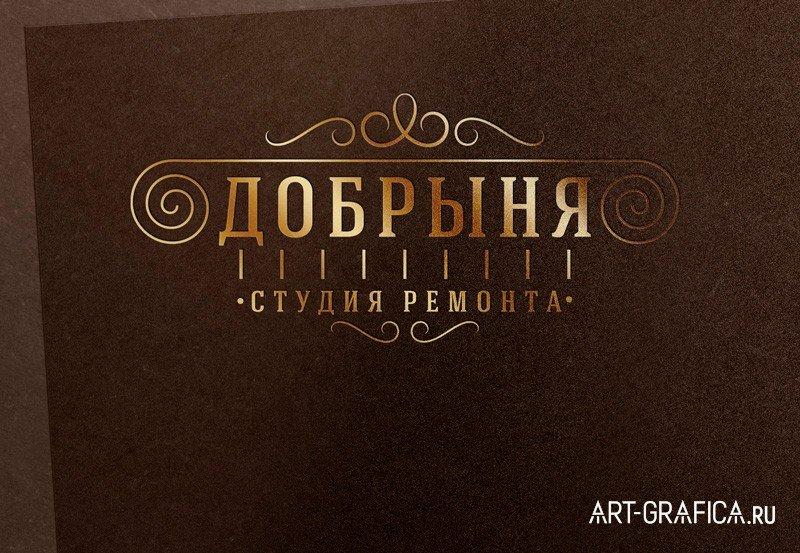 Добрыня логотип тиснение золотом